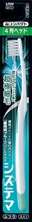 契約するベテランリングバック【まとめ買い】システマハブラシ 超コンパクト4列 ふつう 1本 ×3個