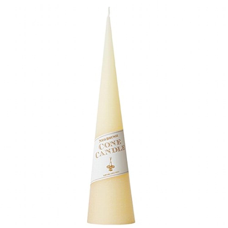 刺すラリーベルモントマイクロプロセッサkameyama candle(カメヤマキャンドル) ネオブラッシュコーン 295 キャンドル 「 アイボリー 」(A9750030IV)
