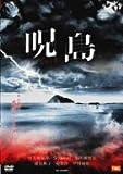 呪島 [DVD]
