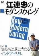 江連忠の新モダンスウィング Part2 気持ちよく芯に当たるインドア・ドリル [DVD]