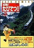 名物たびてつ友の会 3 (ジェッツコミックス)