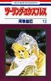 ツーリング・エクスプレス 12 (花とゆめCOMICS)