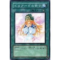 【遊戯王シングルカード】 《エキスパート・エディション3》 ドリアードの祈り ノーマル ee3-jp223