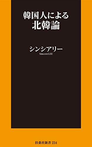 韓国人による北韓論 韓国人による恥韓論シリーズ (扶桑社BOOKS新書)