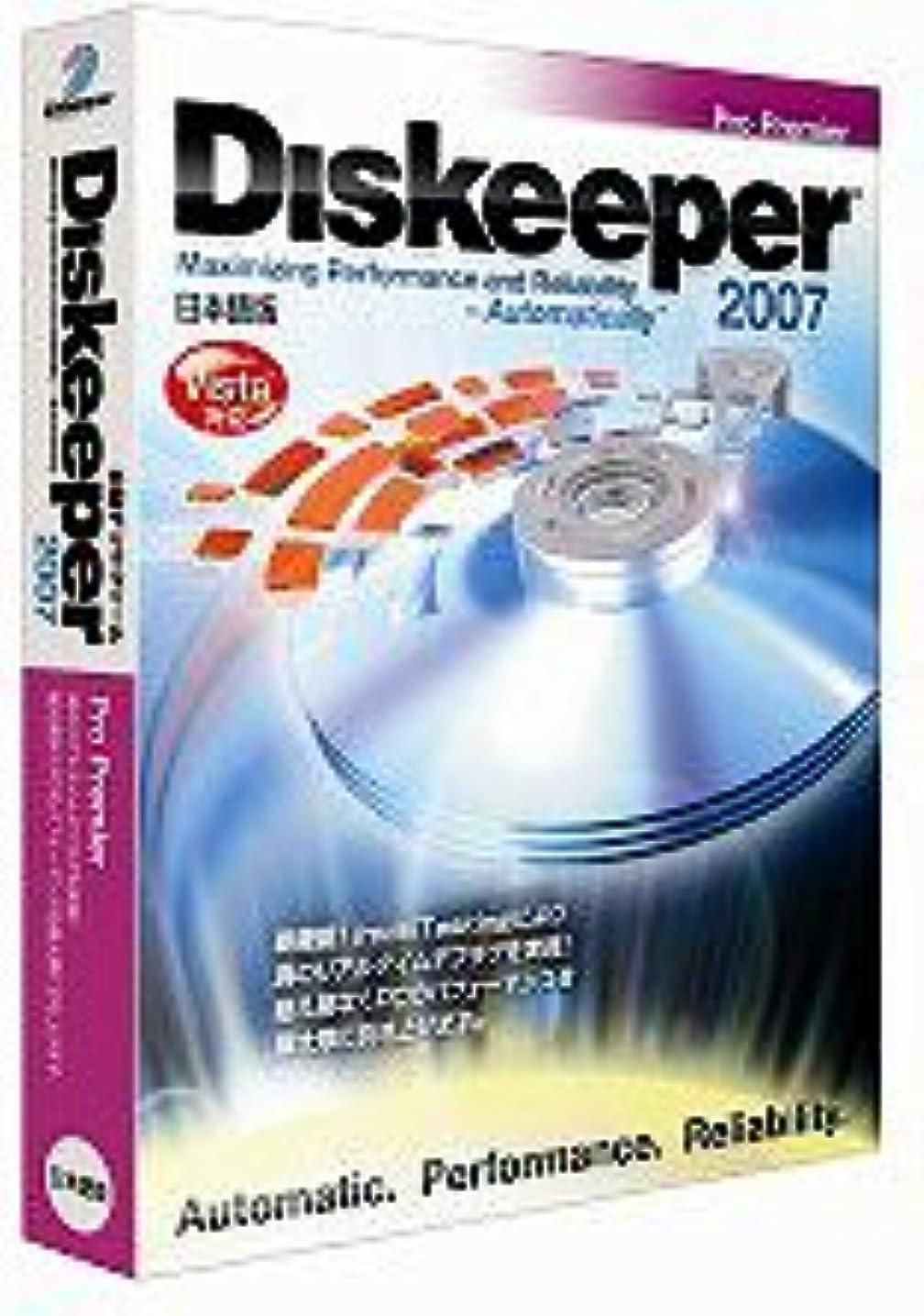匿名進行中解任Diskeeper 2007 日本語版 Pro Premier アップグレード