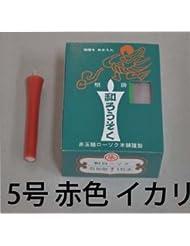和ろうそく 型和蝋燭 ローソク【朱】 イカリ 5号 朱色 15本入り 約12センチ 約1時間40分燃焼