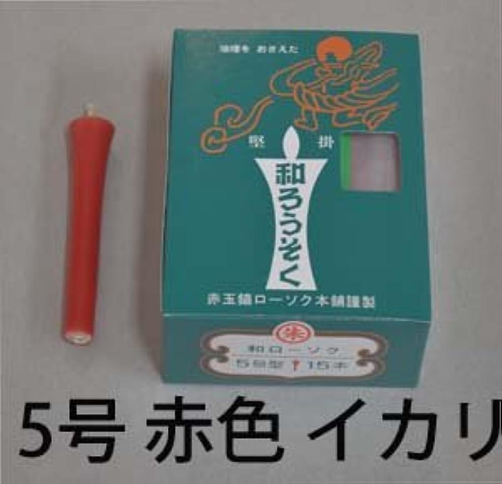 プラグ強いますバラ色和ろうそく 型和蝋燭 ローソク【朱】 イカリ 5号 朱色 15本入り 約12センチ 約1時間40分燃焼