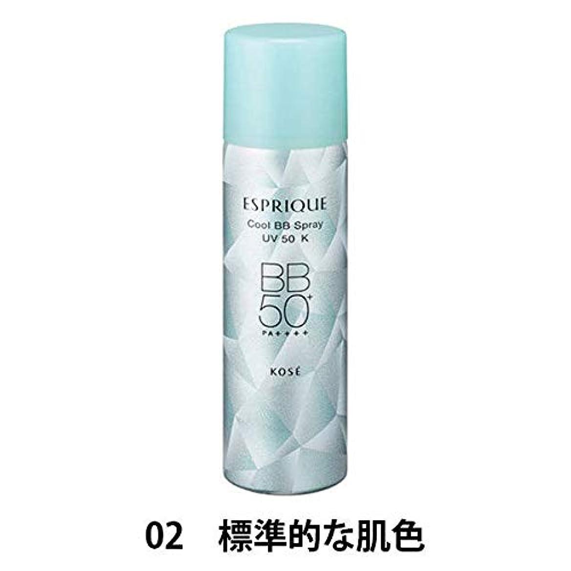 乳白色立法達成【限定品】KOSE コーセー エスプリーク ひんやりタッチ BBスプレー UV 50 K #02 60g 標準的な肌色