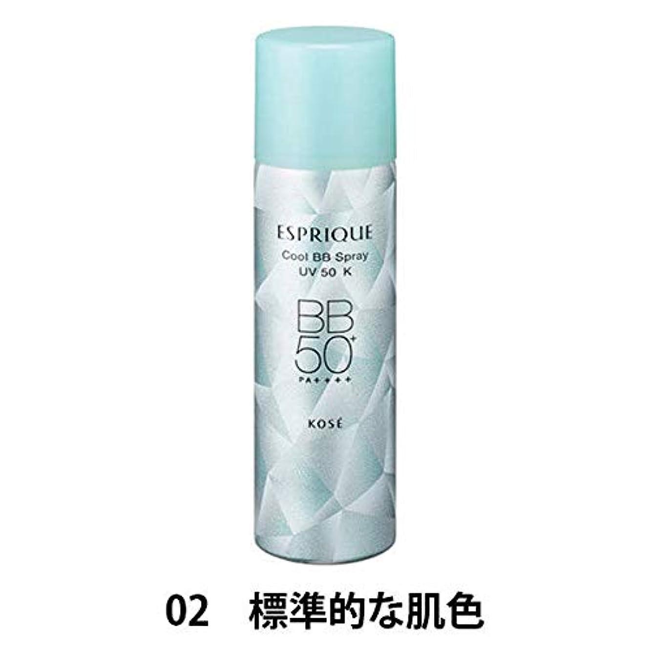 収束する実質的にほんの【限定品】KOSE コーセー エスプリーク ひんやりタッチ BBスプレー UV 50 K #02 60g 標準的な肌色
