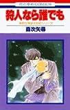 北詰拓シリーズ / 森次 矢尋 のシリーズ情報を見る
