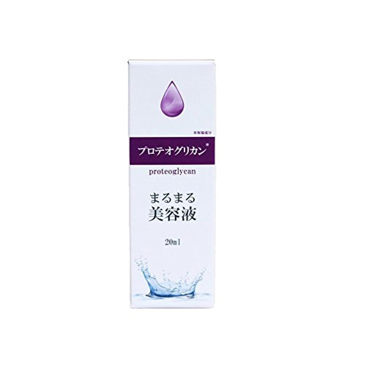 まるまる美容液 プロテオグリカン 【20ml×60本のケース販売】