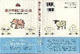 象が平原に還った日―キーワードで読む村上春樹