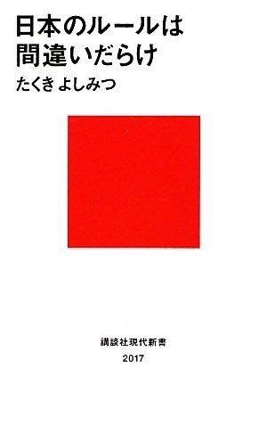 日本のルールは間違いだらけ (講談社現代新書)の詳細を見る