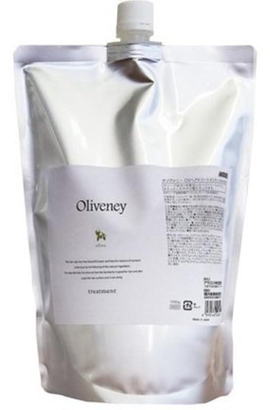 バター突き出すスキャンダラスアモロス オリヴァニー OV トリートメント 1000g 詰替え用