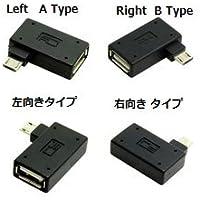 Wave Connecting【Amazon限定】USB機器への給電機能付き!スマートフォン・タブレット対応 スマート ホストアダプタ microUSB セルフパワー WC Self Power L R(B型)
