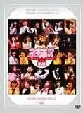 ネギま!? Princess Festival DVD