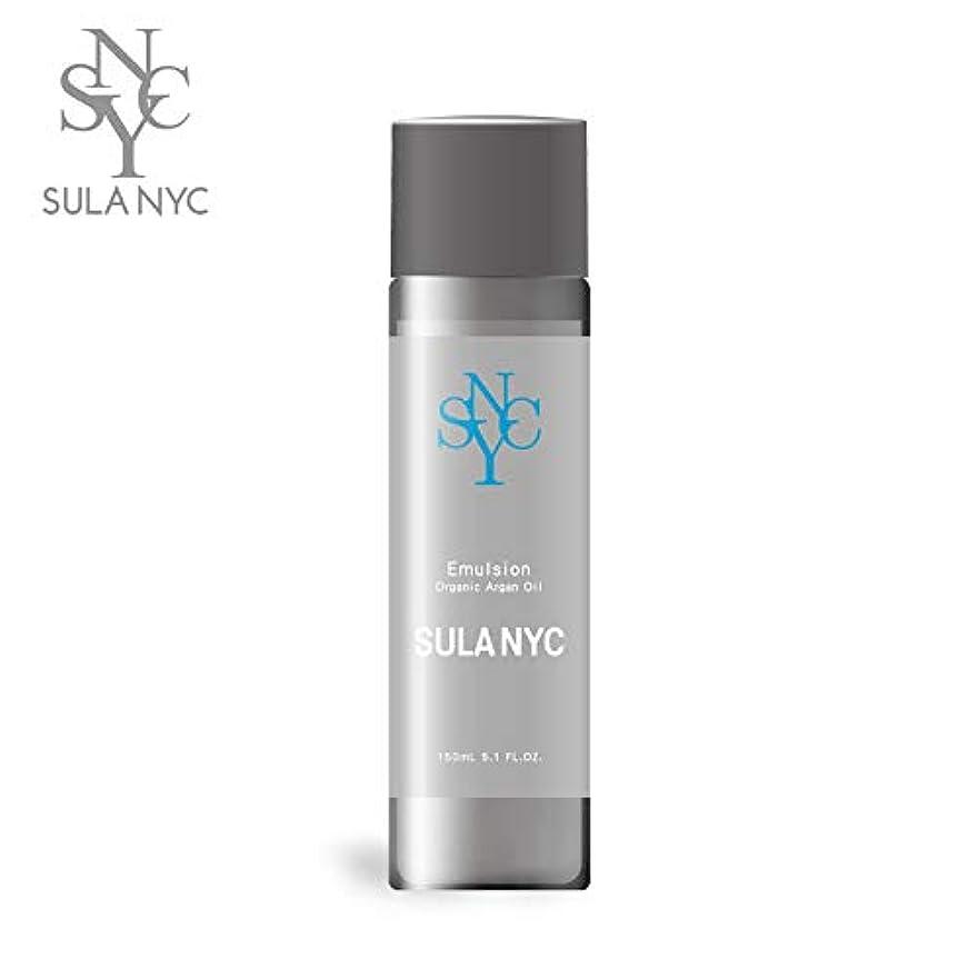 反映する側溝乳白色SULA NYC スーラ エヌワイシー エマルジョン 乳液 150ml アルガンオイル