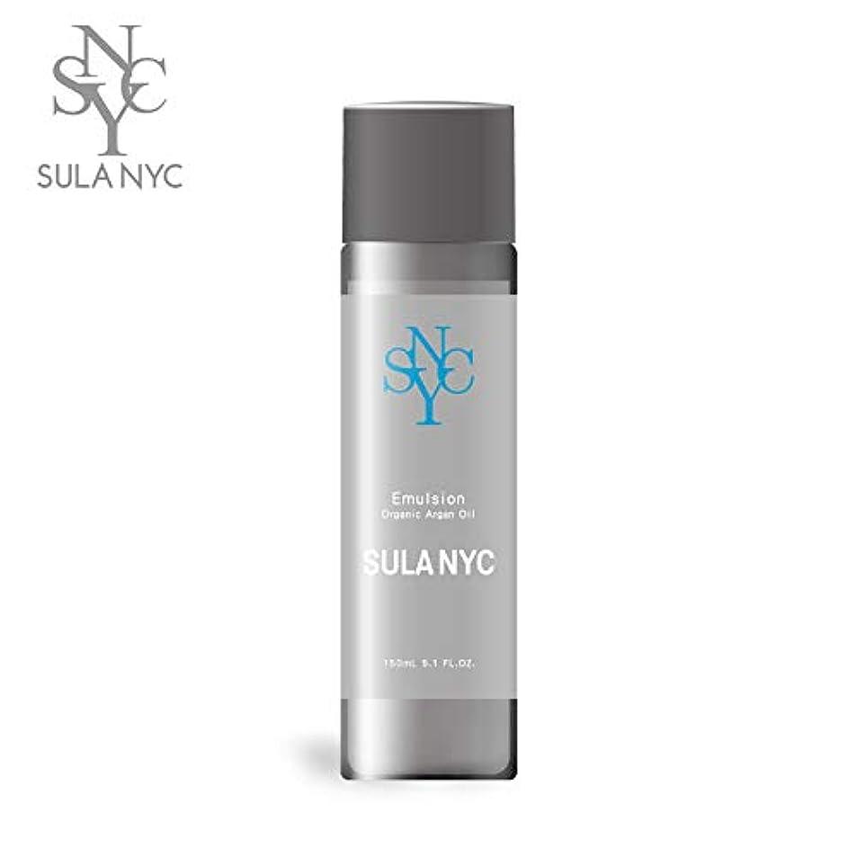 フレア伝染性の感嘆符SULA NYC スーラ エヌワイシー エマルジョン 乳液 150ml アルガンオイル
