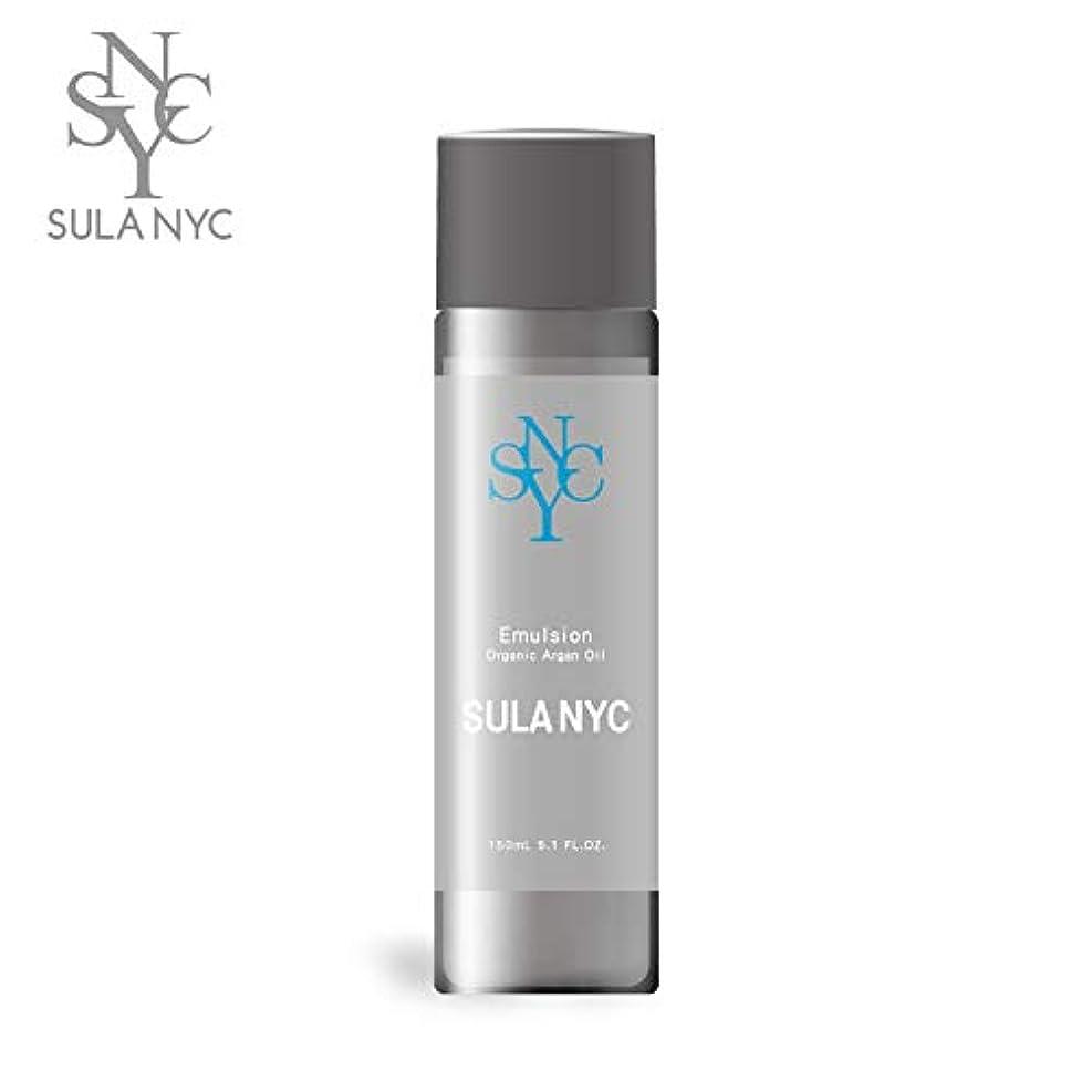 アクティビティ戦略正当なSULA NYC スーラ エヌワイシー エマルジョン 乳液 150ml アルガンオイル
