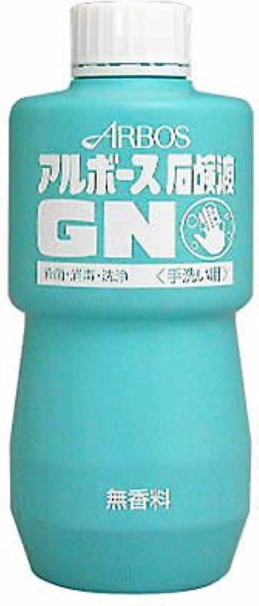 説得細菌ボトルネックアルボース石鹸GN