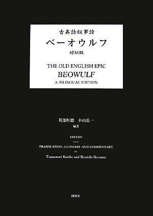 古英語叙事詩『ベーオウルフ』対訳版