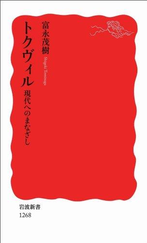 トクヴィル 現代へのまなざし (岩波新書)の詳細を見る