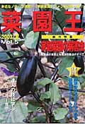 菜園王 (Vol.5(2003夏))