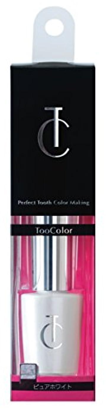 写真を撮る私の忌み嫌うToocolor /トゥーカラー ピュアホワイト [口腔化粧品 歯のマニキュア] マイクロソリューション