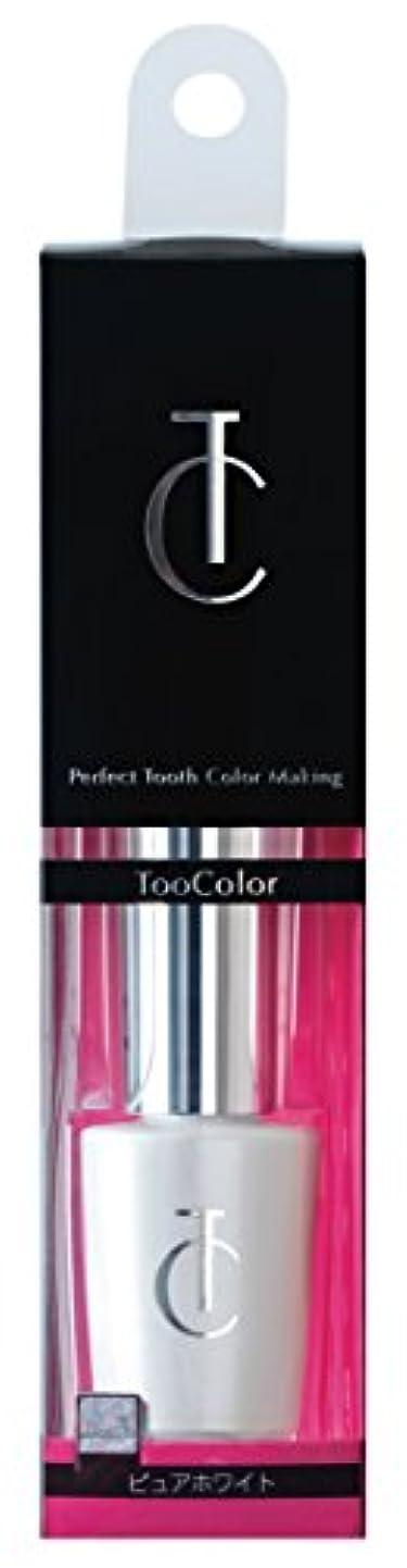 泣く光カウントToocolor /トゥーカラー ピュアホワイト [口腔化粧品 歯のマニキュア] マイクロソリューション