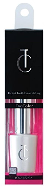 シャイニング振る舞い乗ってToocolor /トゥーカラー ピュアホワイト [口腔化粧品 歯のマニキュア] マイクロソリューション