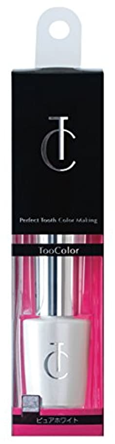 伝導率布既にToocolor /トゥーカラー ピュアホワイト [口腔化粧品 歯のマニキュア] マイクロソリューション