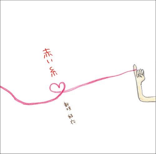 赤い糸 <初回限定盤>