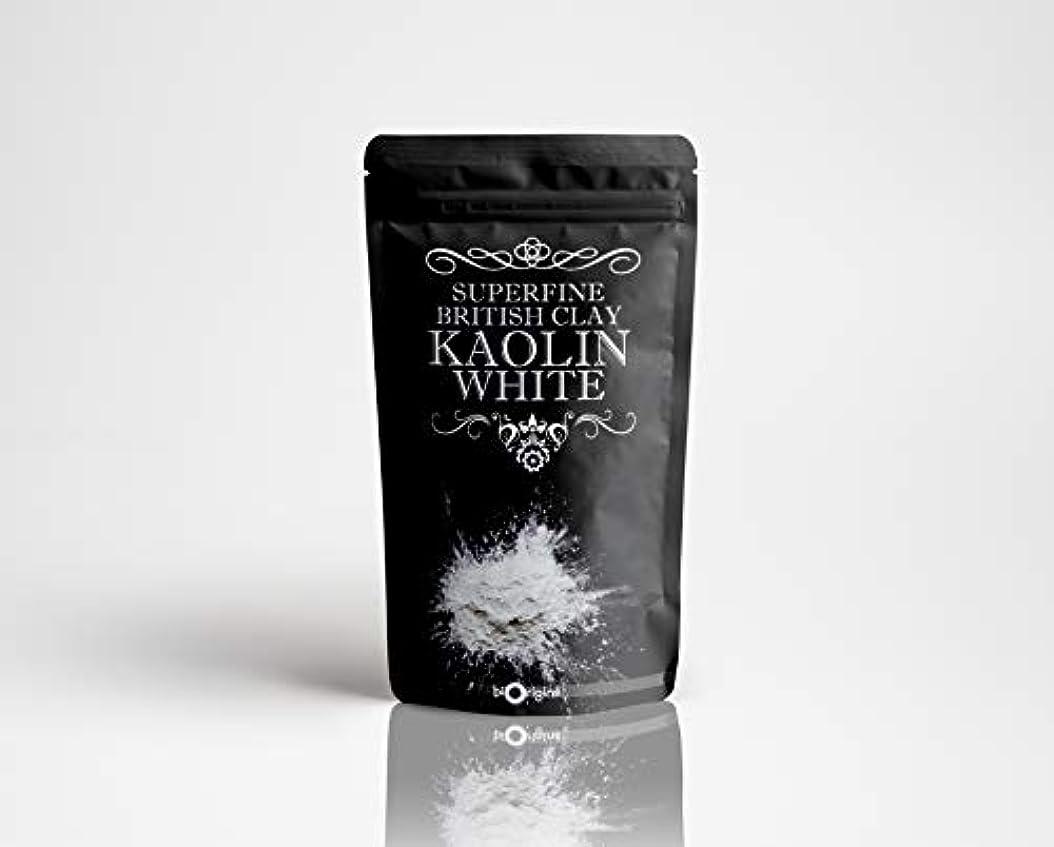 ポーチ宣言するいつでもKaolin White Superfine British Clay - 100g