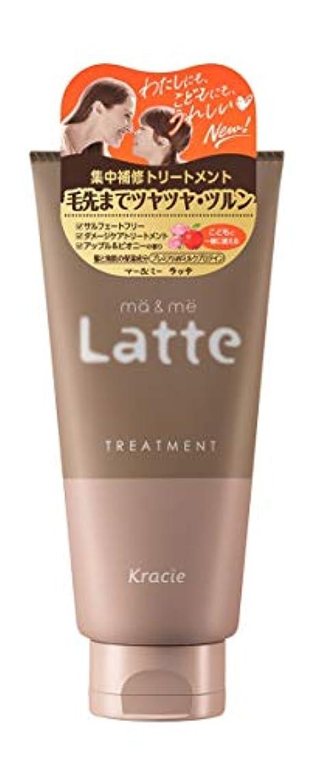 マー&ミーLatte ダメージケアトリートメント180g プレミアムWミルクプロテイン配合(アップル&ピオニーの香り)