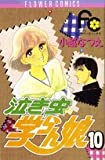 泣き虫学らん娘 10 (フラワーコミックス)