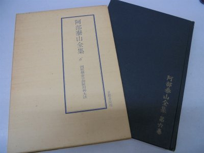 阿部泰山全集〈第6〉四柱推命学調候用神大法 (1955年)