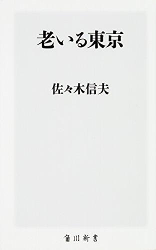 老いる東京 (角川新書)