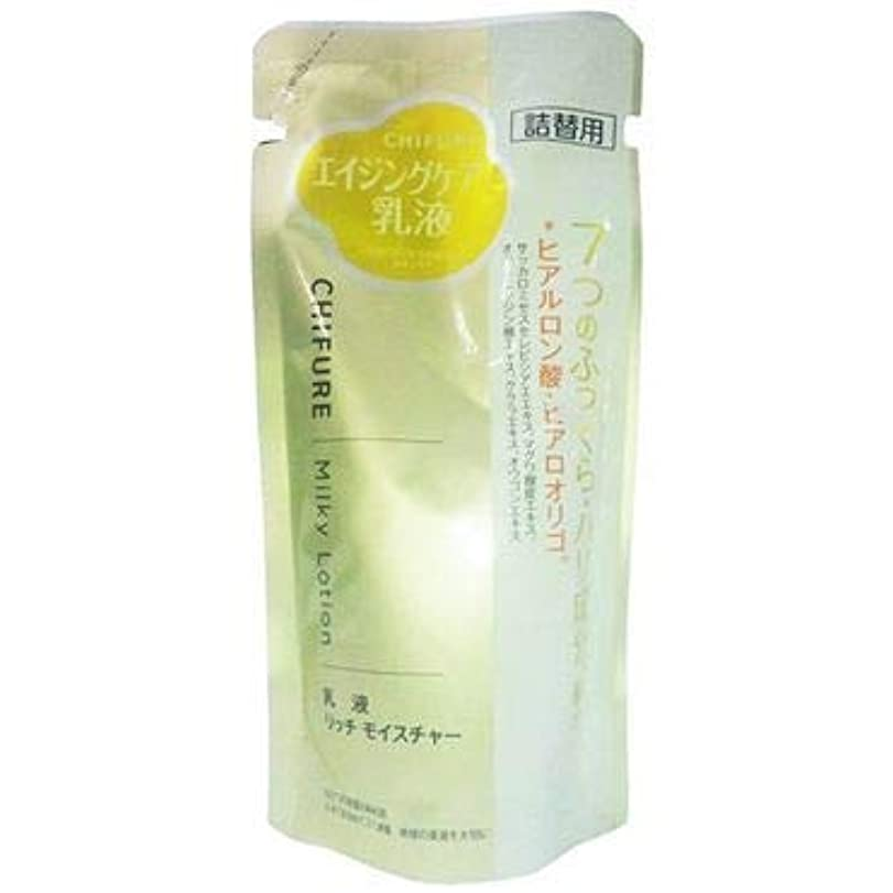 芸術葬儀実質的にちふれ化粧品 乳液 リッチモイスチャータイプ 150ml (詰替)