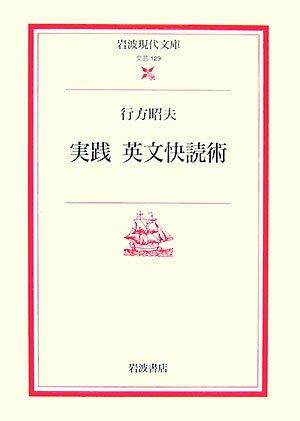 実践 英文快読術 (岩波現代文庫)の詳細を見る