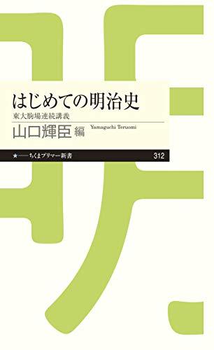 はじめての明治史: 東大駒場連続講義 (ちくまプリマー新書)