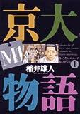 京大M1物語 / 稲井 雄人 のシリーズ情報を見る