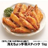 ニッチフーズ 冷えちょっ手羽スティック(冷やして食べる手羽のから揚げ) 1kg