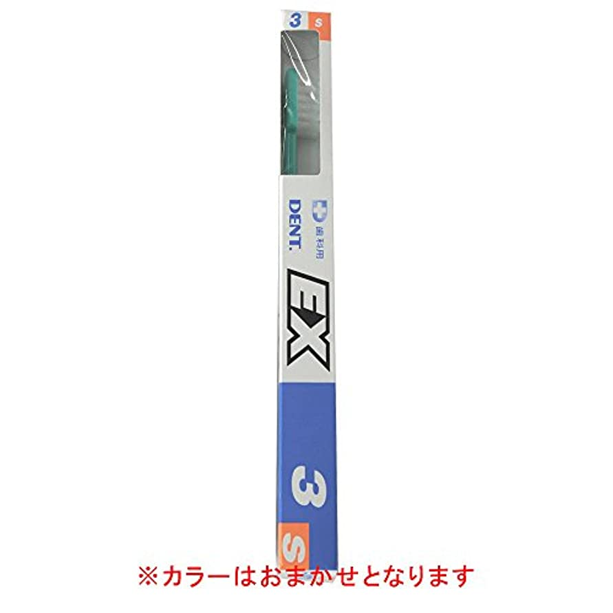 ライオン DENT.EX3レギュラー歯ブラシ1本 (毛の硬さ S)