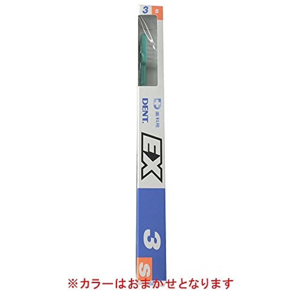 無謀フリルデイジーライオン DENT.EX3レギュラー歯ブラシ1本 (毛の硬さ S)
