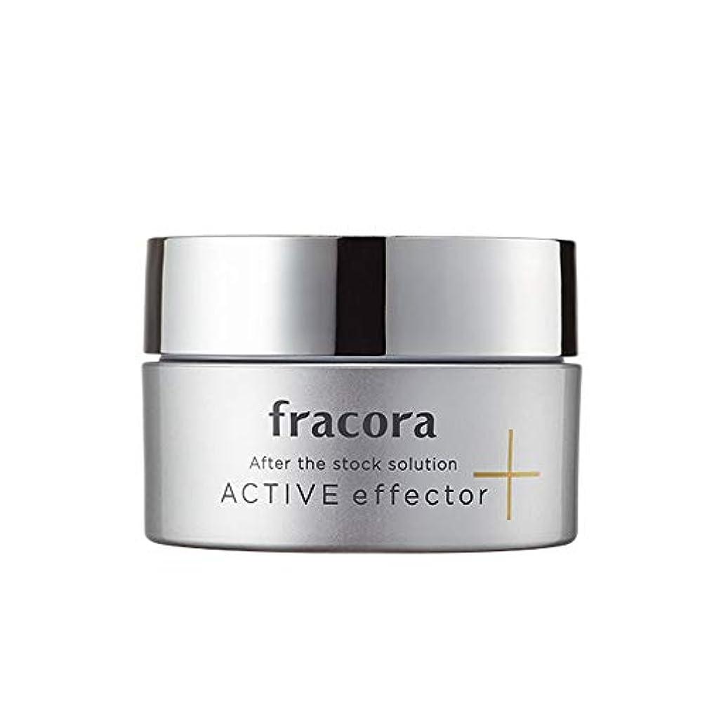 創造シール塩fracora(フラコラ) クリーム アクティブ エフェクター 50g