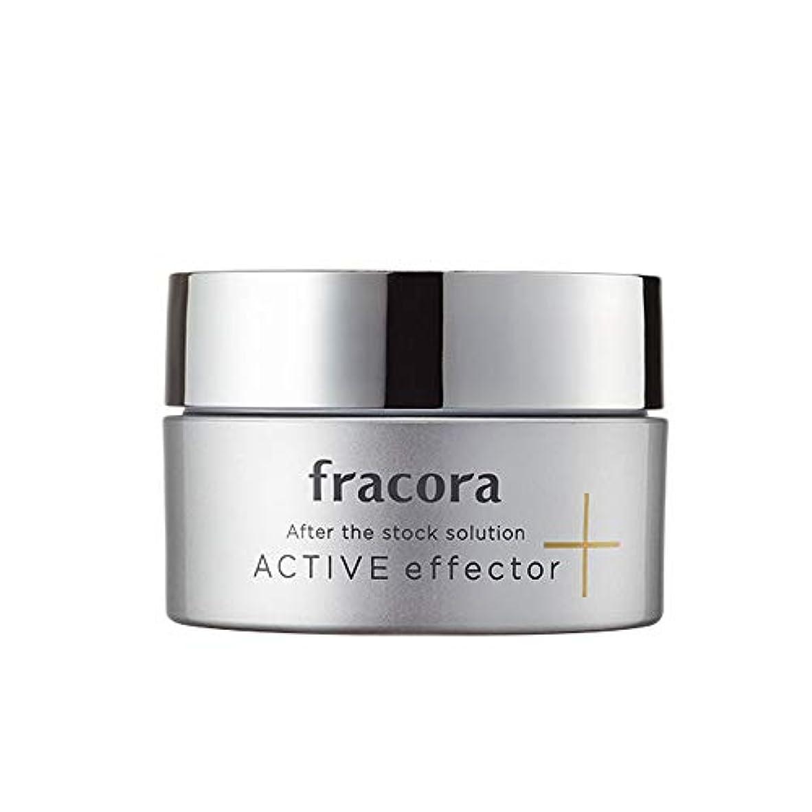 成熟した抽選討論fracora(フラコラ) クリーム アクティブ エフェクター 50g