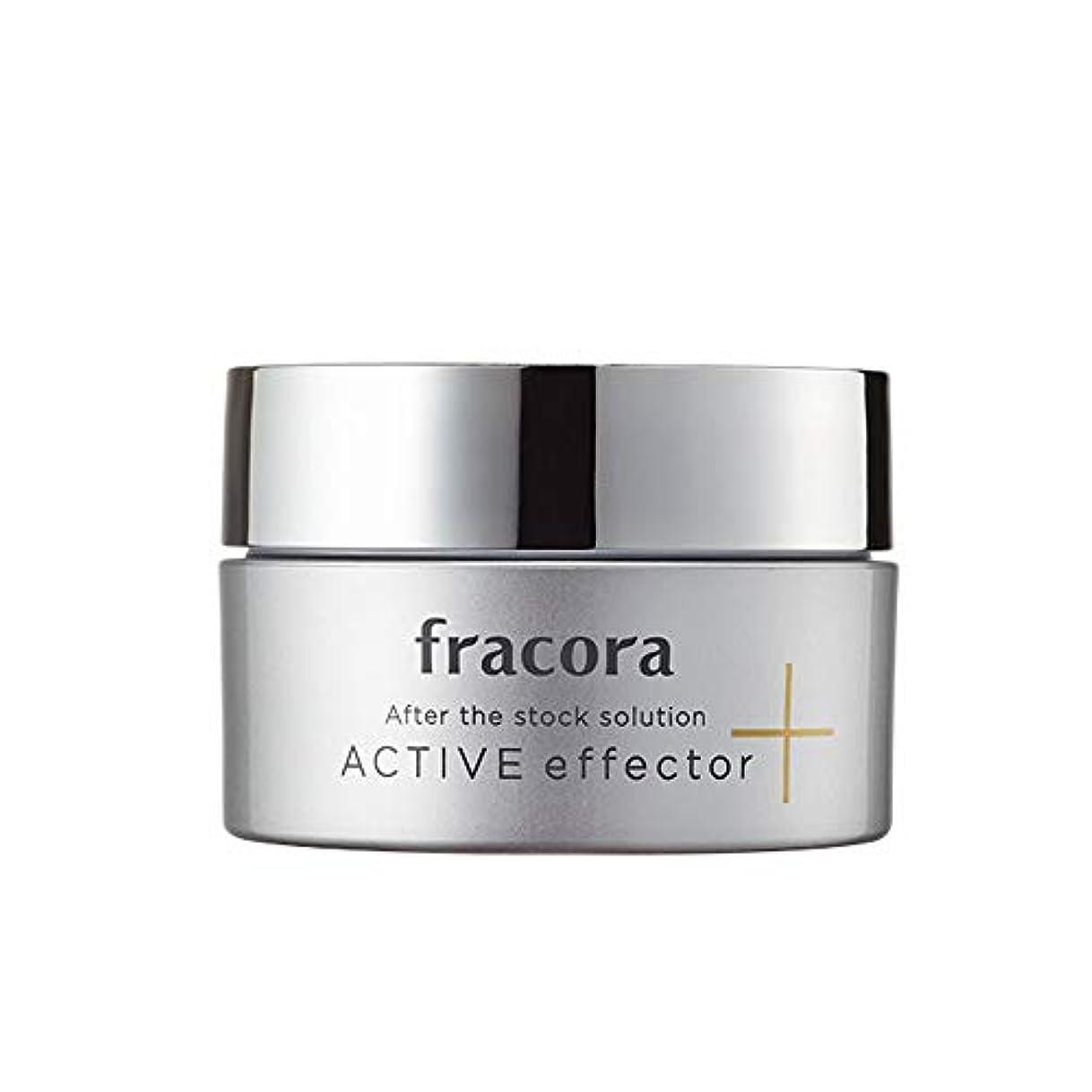 割る再集計水銀のfracora(フラコラ) クリーム アクティブ エフェクター 50g