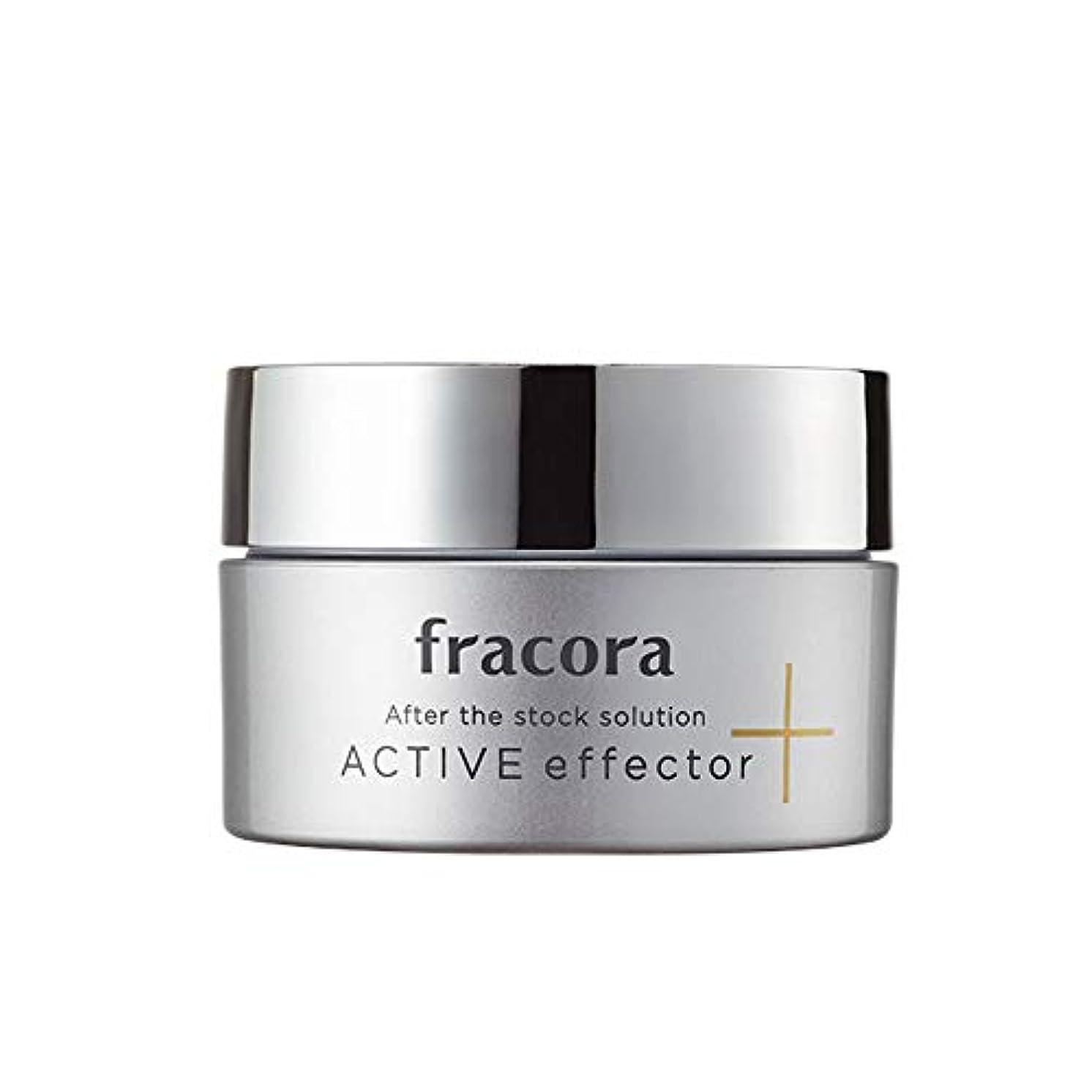 進む感覚相互接続fracora(フラコラ) クリーム アクティブ エフェクター 50g