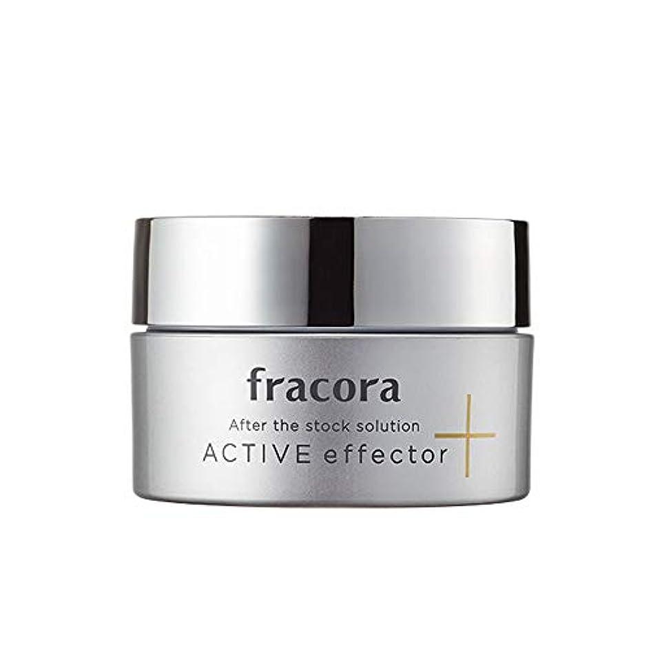 広大な静かな医薬品fracora(フラコラ) クリーム アクティブ エフェクター 50g
