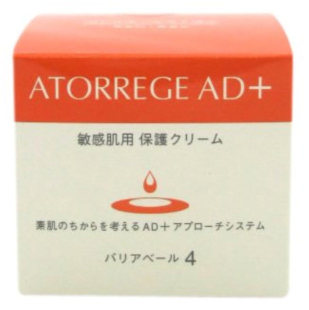 パッケージ粘性の咳アトレージュ バリアベール 40g